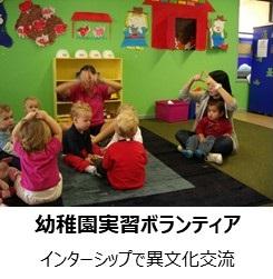 幼稚園実習ボランティア