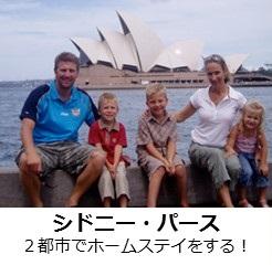 シドニーとパースのホームステイ紹介