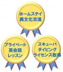 ホームステイとプライベート英会話レッスンとスキューバダイビングオープンウォーターライセンス取得